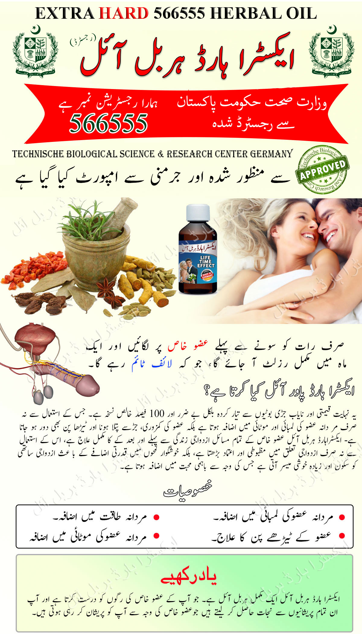 Extra hard herbal oil price in pakistan